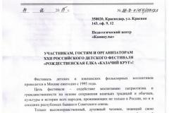 Приветственный адрес Водолацкий 1