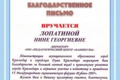 blag-pismo-2