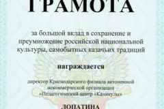 gramota2008